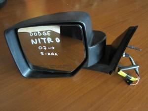 Dodge nitro 07 ηλεκτρικός καθρέπτης αριστερός άβαφος (5 καλώδια)