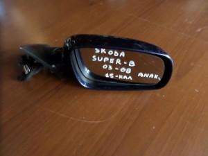 Skoda Superb 2001-2008 ηλεκτρικός καθρέπτης δεξιός μπλέ (15 καλώδια-φώς ασφαλείας)