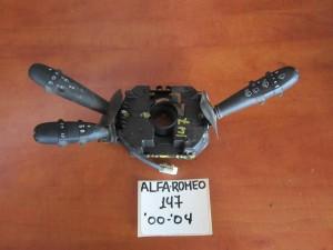Alfa romeo 147 00-04  08 διακόπτης (με cruise control) φώτων-φλάς καί υαλοκαθαριστήρων