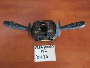 Alfa romeo 147 04-10 διακόπτης φώτων-φλάς καί υαλοκαθαριστήρων