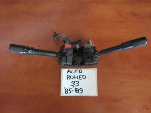Alfa romeo 33 1983-1989 διακόπτης φώτων-φλάς καί υαλοκαθαριστήρων