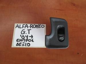 Alfa romeo GT 04 διακόπτης παραθύρου εμπρός δεξιός