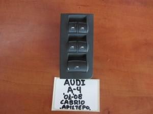 Audi A4 05-08 cabrio διακόπτης παραθύρου εμπρός αριστερός (τετραπλός)