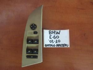 BMW series 5 E60/E61 2003-2010 διακόπτης παραθύρου εμπρός αριστερός