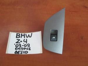 BMW Z4 E85 03-09 διακόπτης παραθύρου εμπρός δεξιός