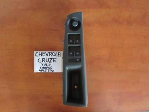 Chevrolet Cruze 2008-2016 διακόπτης παραθύρου εμπρός αριστερός (τετραπλός)