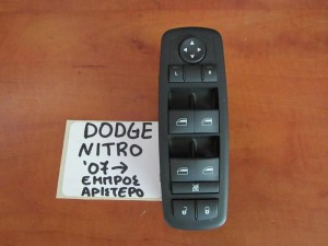 Dodge nitro 07 διακόπτης παραθύρου εμπρός αριστερός