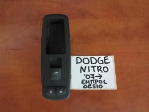 Dodge nitro 2007-2012 διακόπτης παραθύρου εμπρός δεξιός