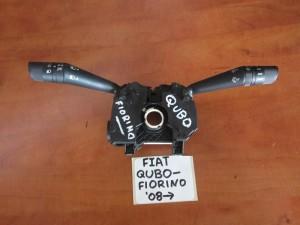 Fiat Fiorino-Qubo 08 διακόπτες φώτων-φλάς καί υαλοκαθαριστήρων