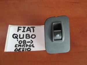 Fiat Qubo 08 διακόπτης παραθύρου εμπρός δεξιός