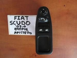 Fiat scudo 07 διακόπτης παραθύρου εμπρός αριστερός