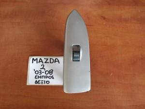Mazda 2 2003-2007 διακόπτης παραθύρου εμπρός δεξιός