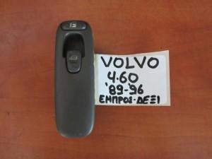 Volvo 460 89-96 διακόπτης παραθύρου εμπρός δεξιός