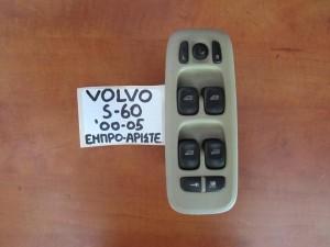 Volvo S60-V70 2000-2007 διακόπτης παραθύρου εμπρός αριστερός