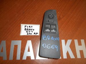 Fiat Bravo 2007- διακόπτης παραθύρων αριστερός 2πλός