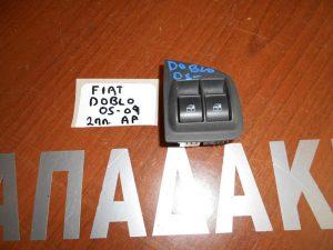 Fiat Doblo 2005-2009 διακόπτης παραθύρων αριστερός 2πλός