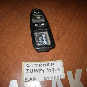 Citroen Jumpy,Fiat Scudo,Peugeot Expert 2006-2016 διακόπτης παραθύρων ηλεκτρικός εμπρός αριστερός 2πλός