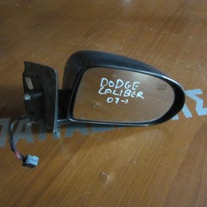Dodge Caliber 2007-2012 καθρέπτης δεξιός ηλεκρικός άβαφος