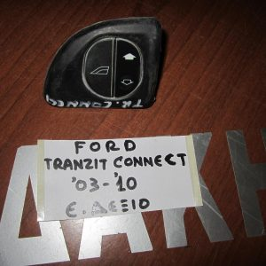 Ford Transit Connect 2003-2010 διακόπτης παραθύρων ηλεκτρικός εμπρός δεξιός