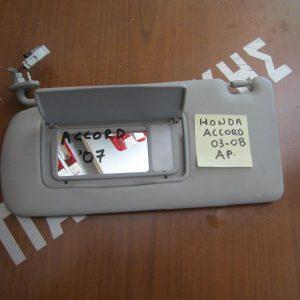 Honda Accord 2003-2008 αλεξήλιο αριστερό