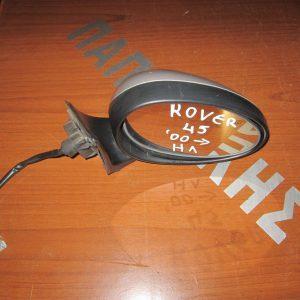 Rover 45 2000- καθρέπτης δεξιός ηλεκτρικός ασημί