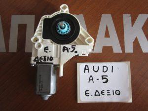 Audi A5 2007-2016 5θυρο μοτέρ ηλεκτρικών παραθύρων εμπρός δεξιό