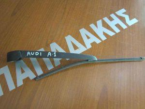 Audi A1 2010-2015 μπράτσο πίσω καθαριστήρα