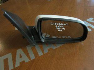 Chevrolet Aveo 2008-2012 καθρέπτης δεξιός ηλεκτρικός άσπρος
