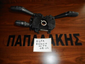 Alfa Romeo Mito 2008-2016 διακόπτης φώτων-φλας-καθαριστήρων