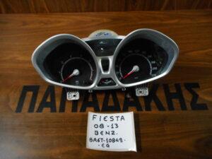Ford Fiesta 2008-2013 Βενζίνα καντράν κωδικός: 8A6T-10849-EG